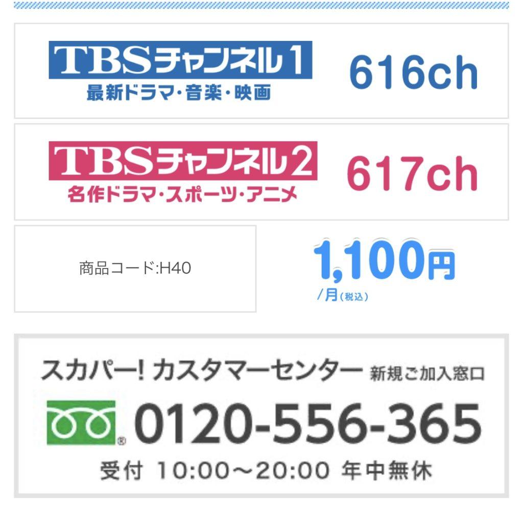 チャンネル bts tbs